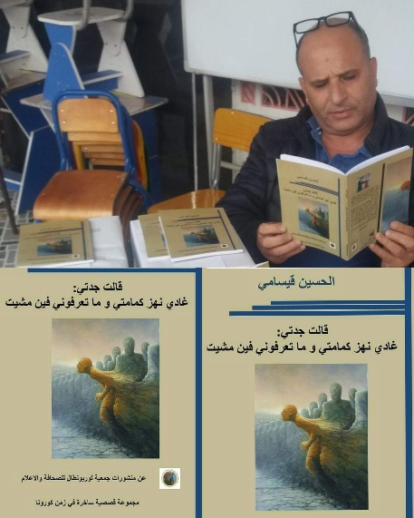 """الدكتور الحسين قيسامي يصدر مجموعة قصصية ساخرة في زمن """"كورونا """"قالت جدتي:غادي نهز كمامتي وماتعرفوني فين مشيت"""""""