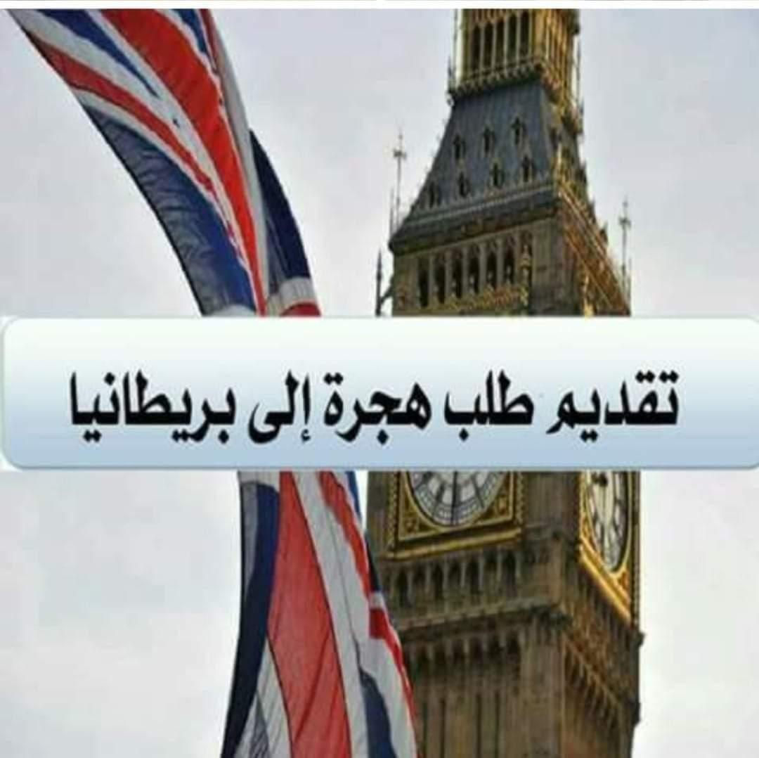 بريطانيا تبدأ بحلول يناير القادم فتح أبواب الهجرة بنظام النقاط