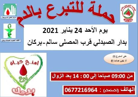 حملة للتبرع بالدم ببركان