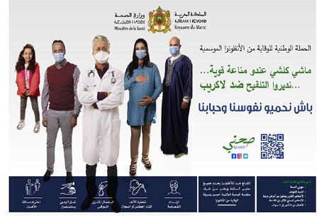 المغرب يتجاوز عتبة نصف مليون مستفيد من اللقاحات المضادة لفيروس كورونا