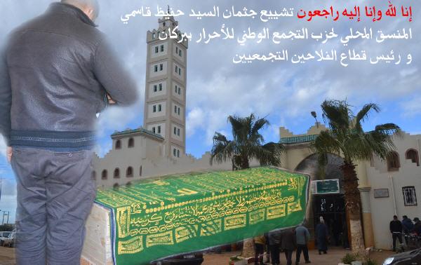 بالصور والفيديو: تشييع جثمان السيد حفيظ قاسمي المنسق المحلي لحزب التجمع الوطني للأحرار ببركان