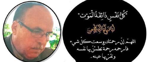 تعزية ومواساة في وفاة الحاج اعبوش عبد العزيز وهو من قيدومي الخياطين بمدينة العيون الشرقية