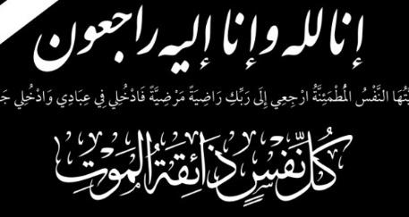 """تعزية ومواساة في وفاة والد صديقنا وأخينا محمد جميل صاحب مقهى ومخبزة """"الرمال»بالسعيدية"""