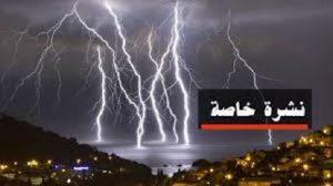 نشرة جوية خاصة ..زخات رعدية محليا قوية اليوم الأربعاء بعدد من أقاليم المملكة