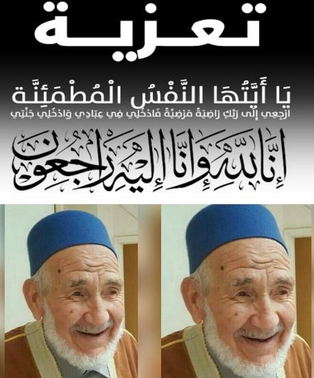 تعزية ومواساة في وفاة والد عبد الصمد بن مبارك  عميد الشرطة ممتاز بالناظور