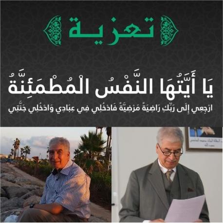 تعزية ومواساة في وفاة عمرو سلام عم الدكتور أحمد سلام طبيب بمستشفى الدراق ببركان