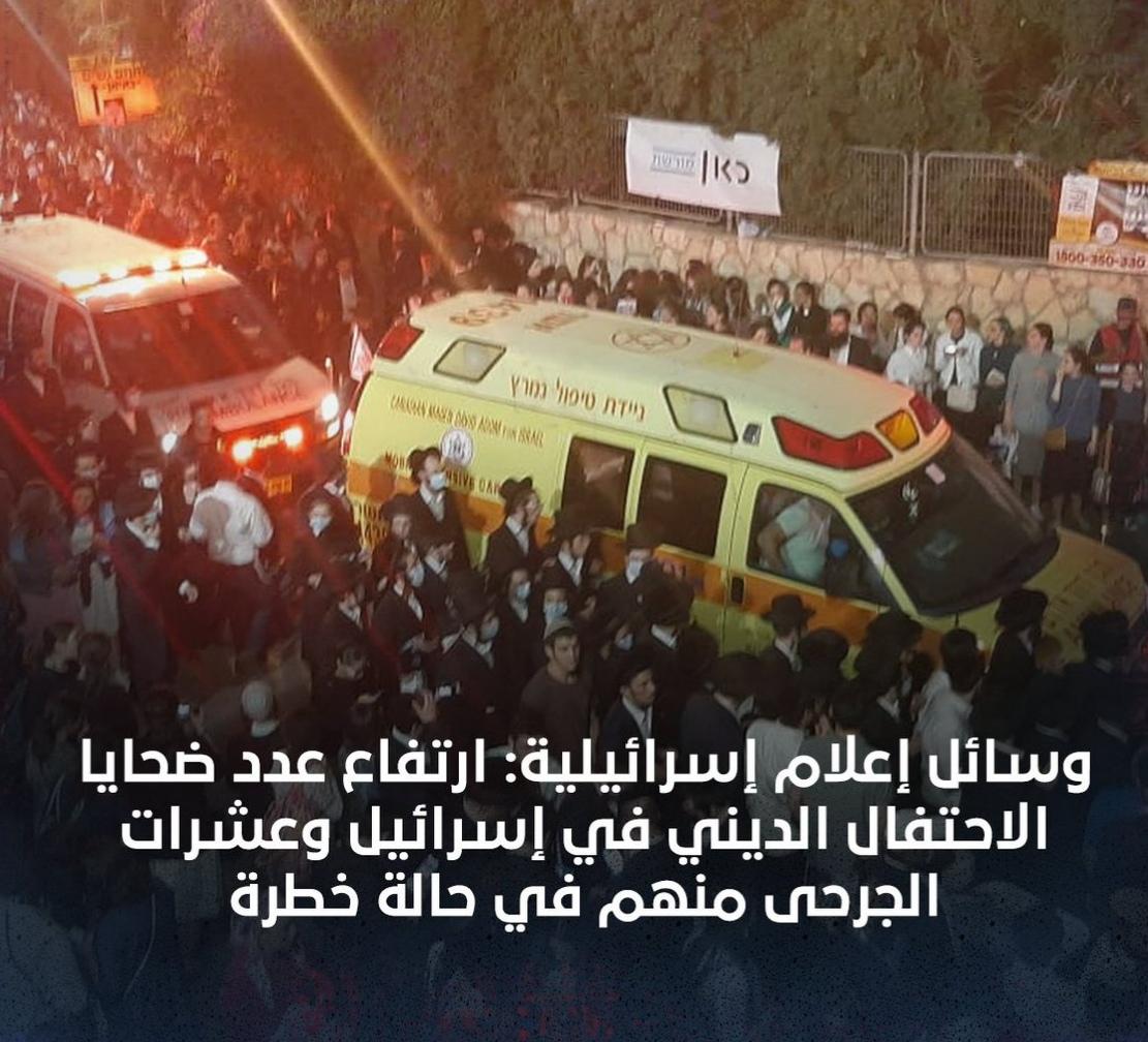 مقتل 44 شخص وإصابة 150 في انهيار منشأة وجسر خلال احتفال يهودي في جبل الجرمق