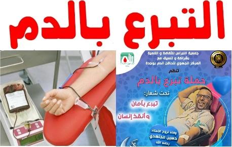 جمعية النبراس للثثافة والتنمية تنظم حملة للتبرع بالدم