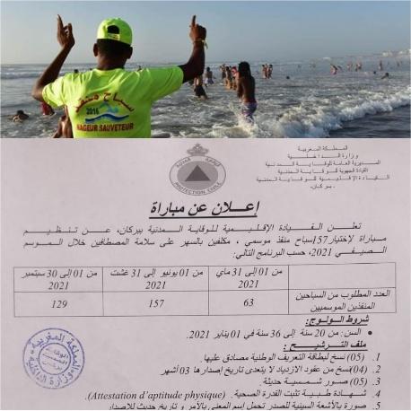 إعلان عن تنظيم مباراة لإختيار سباحين منقذين موسميين برسم 2021 بالسعيدية