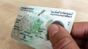 عقوبات تأديبية في حق مسؤولين أمنيين بمصالح البطاقة الوطنية