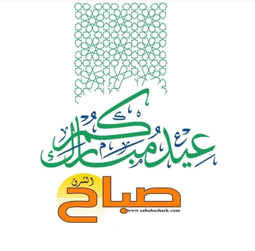 """موقع """" صباح الشرق """" يتمنى لكم عيد مبارك سعيد و كل عام و انتم بخير"""