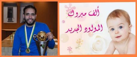 تهنئة بمناسبة قدوم مولود جديد في بيت السيد عبد الحكيم بن عبدالله رئيس نهضة بركان لكرة القدم