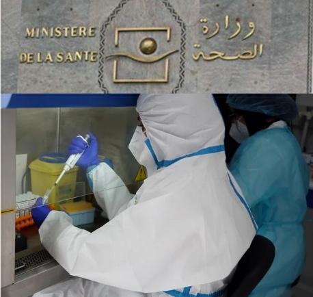 بلاغ: المغرب يعلن اكتشاف حالتي إصابة بالسلالة المتحورة الهندية لفيروس