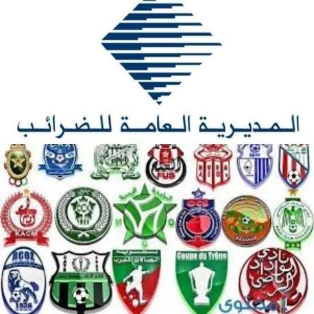 المديرية العامة للضرائب تُعفي الأندية الوطنية لكرة القدم من الأداء الضريبي