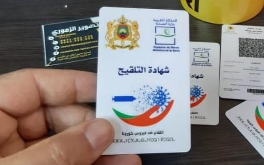 وزارة الصحة، تتجه لاعتماد جواز التلقيح لولوج عدد من الفضاءات العمومية