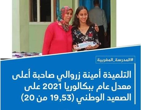التلميذة أمينة زروالي تنال أعلى معدل لامتحان شهادة البكالوريا بالمغرب