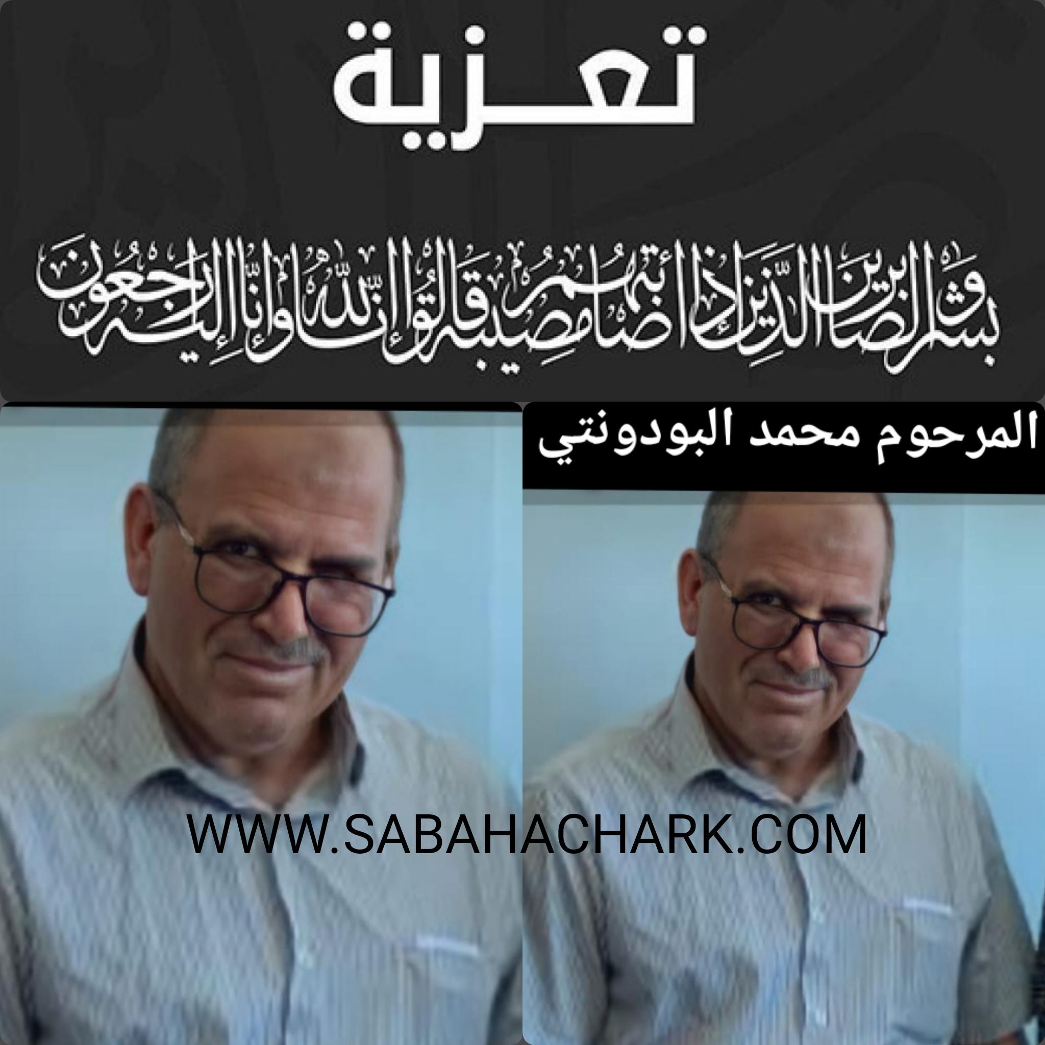 محمد البودونتي رئيس خلية الإكتشافات بمصلحة التسجيل والتنبر والضرائب ببركان في ذمة الله