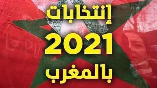 مجلس الحكومة يصادق على عشرة مشاريع مراسيم متعلقة بالاستحقاقات الانتخابية المقبلة