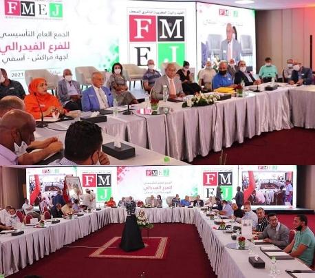 تأسيس فرع للفيدرالية المغربية لناشري الصحف بجهة مراكش آسفي