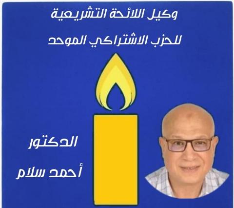 الاشتراكي الموحد يزكي الدكتور أحمد سلام على رأس لائحة الانتخابات التشريعية ببركان