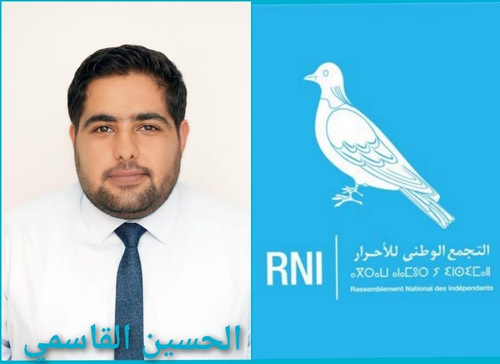 الحسين القاسمي يدخل غمار المشاركة في الاستحقاقات الجماعية المقبلة من أجل مواصلة المسار