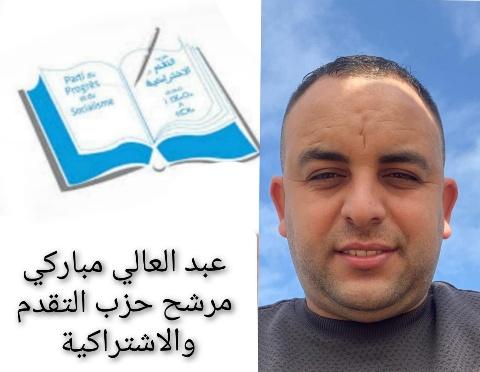الشاب عبد العالي مباركي إبن دزايست يترشح للإنتخابات الجماعية باسم حزب التقدم والاشتراكية