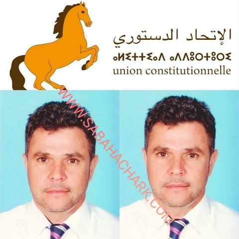 عاجل…الدكتور محمد الزردالي وكيلا للائحة حزب»الحصان» في الإنتخابات التشريعية المقبلة بإقليم بركان