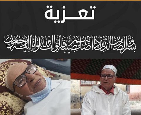 تعزية في وفاة عم الزميل الحسين الداودي مدير جريدة «صباح الشرق»