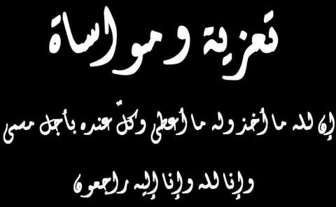 """تعزية ومواساة في وفاة والدة حسن الحسيني المنخرط في نادي نهضة بركان لكرة القدم وصاحب مقهى """"وادي الذهب ببركان""""."""
