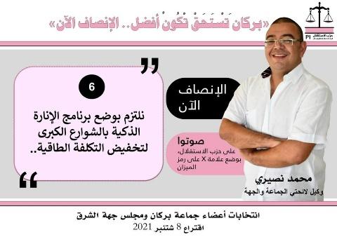 محمد نصيري رجل التوافقات داخل حزب الميزان في موعد مع التاريخ لكسب الرهان