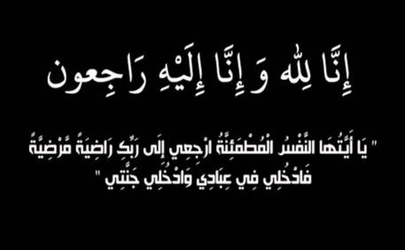 تعزية ومواساة في وفاة حورية زعاف شقيقة الأستاذ عبد القادر زعاف