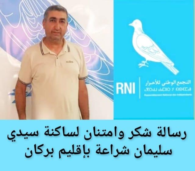 عبد الواحد بوقو يوجه رسالة شكر لساكنة سيدي سليمان شراعة بمناسبة فوزه في الانتخابات الجماعية