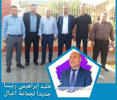 إنتخاب خليد إبراهيمي عن حزب التجمع الوطني للأحرار رئيسا جديدا لجماعة أغبال