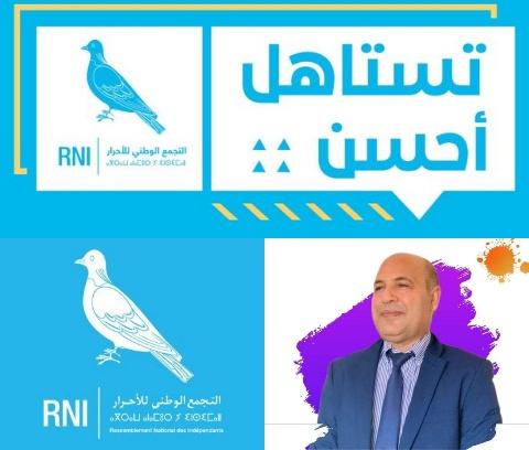 تحالف حزب الأحرار والبام يمنح رئاسة جماعة أغبال إلى خاليد إبراهيمي