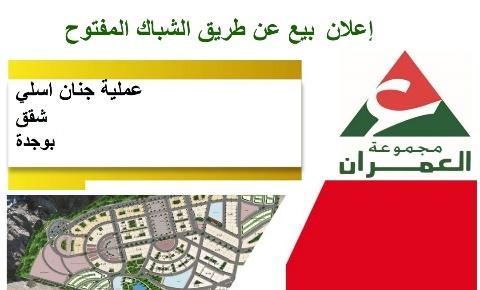 إعلان بيع عن طريق الشباك المفتوح ـ عملية جنان إسلي شقق بمدينة وجدة