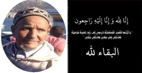 العيون سيدي ملوك : تعزية في وفاة المرحوم والد الزميل خالد الدرفوفي