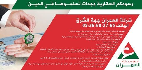 شركة العمران جهة الشرق: رسومكم العقارية وجدات تسلموها في الحين
