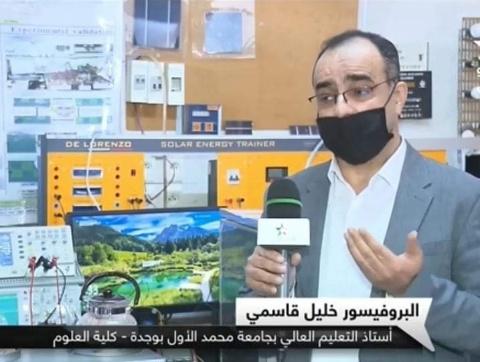 ابتكار مغربي ببركان لتحلية المياه الجوفية المالحة بالطاقة الشمسية