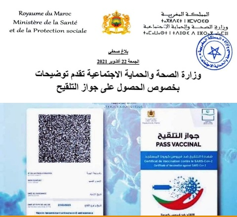 وزارة الصحة: الحصول على جواز تلقيح مؤقت ممكن بعد تلقي الحقنة الأولى ابتداء من هذا التاريخ